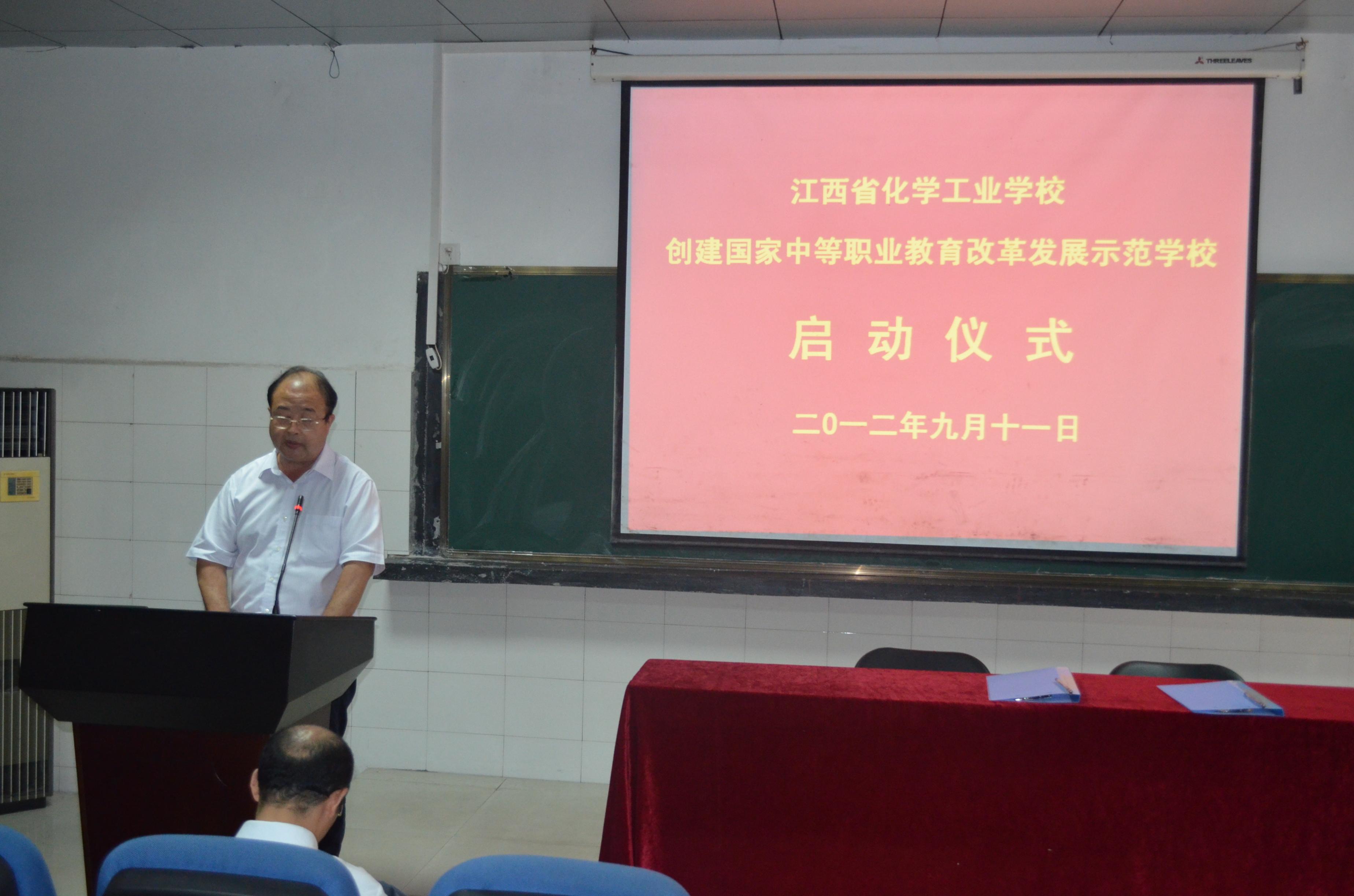 江西省化学工业学校隆重举行国家中等职业教育改革发展示范学校建设启动仪式